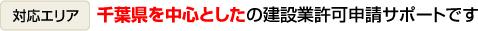 [対応エリア] 千葉県を中心としたの建設業許可申請サポートです