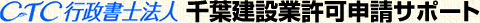 CTC行政書士法人 千葉建設業許可申請サポート