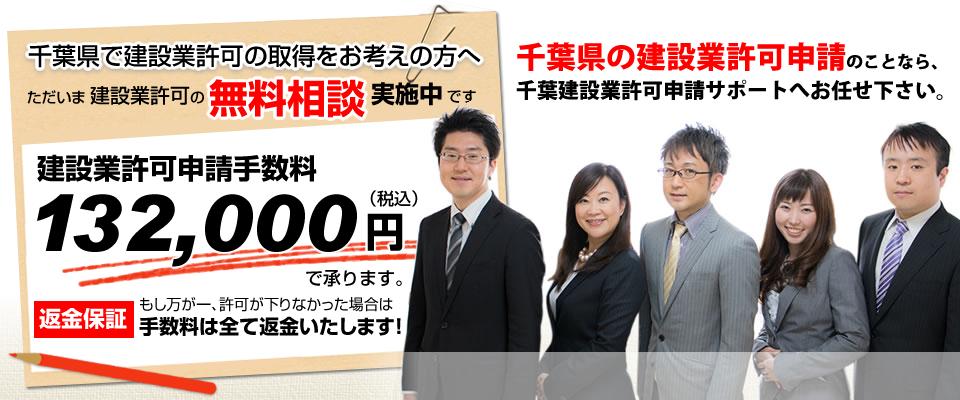千葉県で建設業許可の取得をお考えの方へ ただいま建設業許可の無料相談実施中です 建設業許可申請手数料 120,000円で承ります。[返金保証]もし万が一、許可が下りなかった場合は手数料は全て返金いたします!